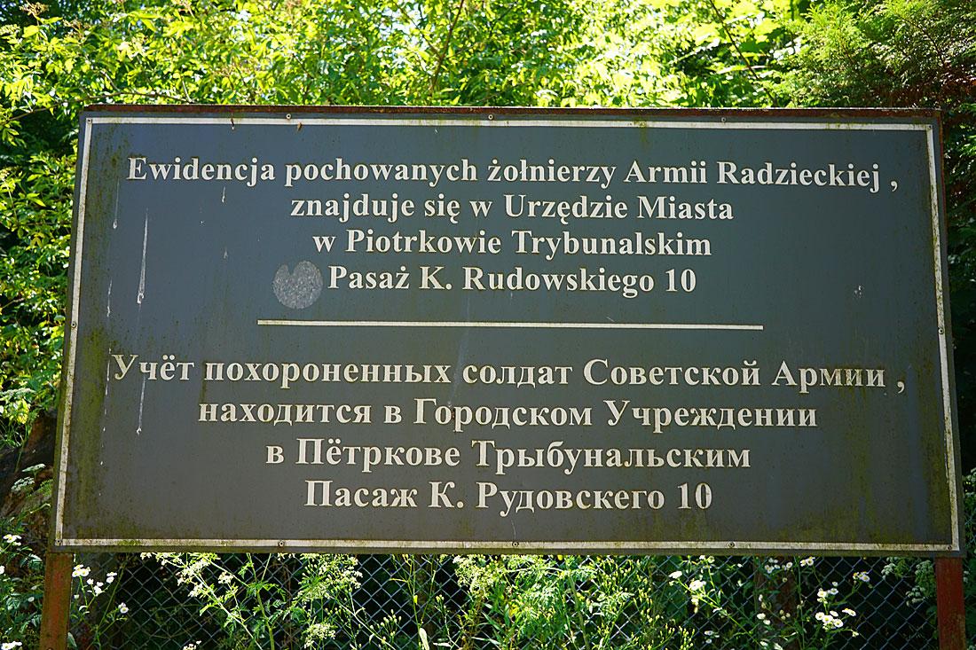 Как выглядит мемориал советским воинам в Польше DSC01093.jpg