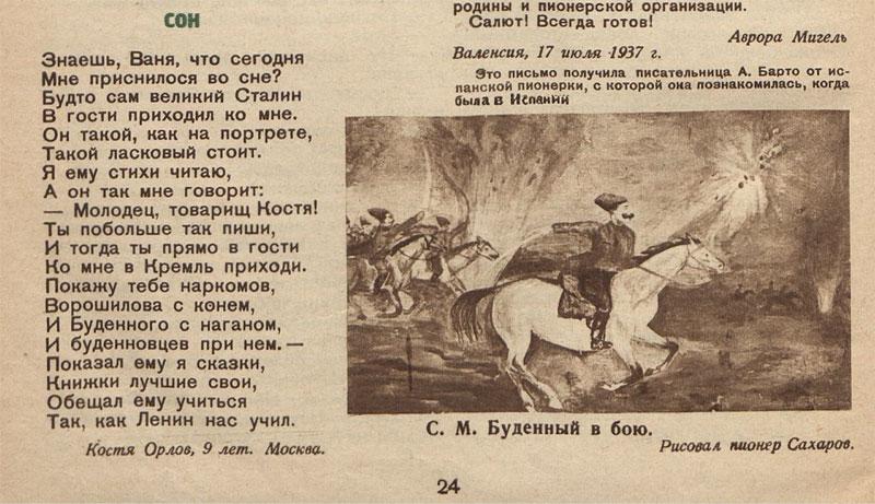 1937-10.jpg