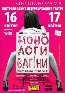 mono_kiev_april
