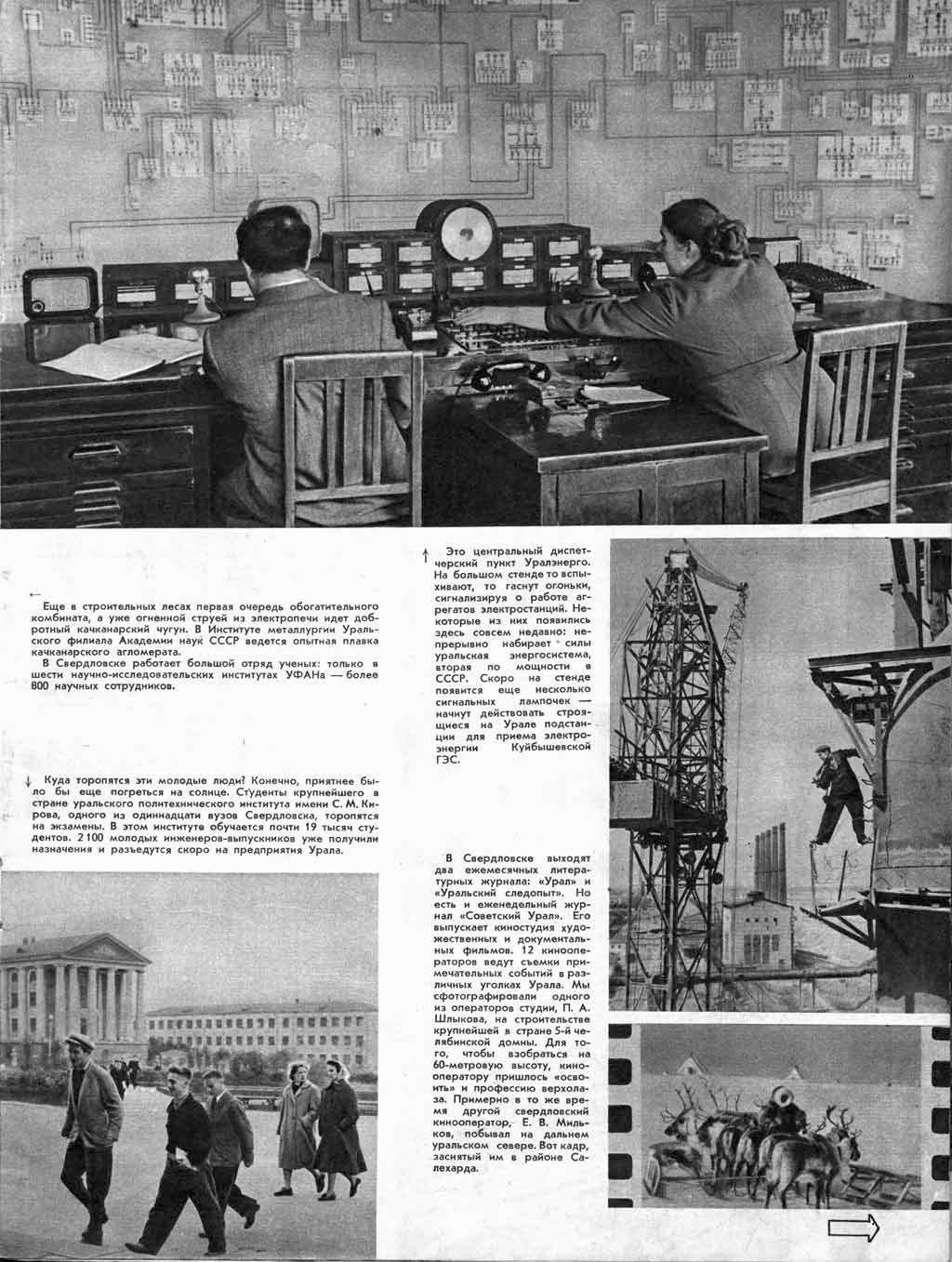"""Как фотография из журнала """"Огонек"""" многое поведала ЦРУ о советской ядерной программе"""