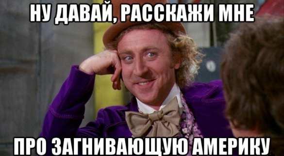 Падение уровня жизни в США: vakimov — LiveJournal