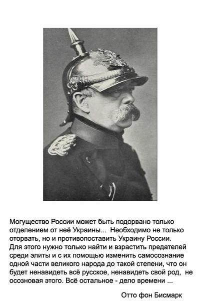 Бисмарк-отделить Украину