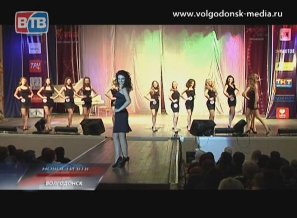Мисс-Волгодонск‑2012