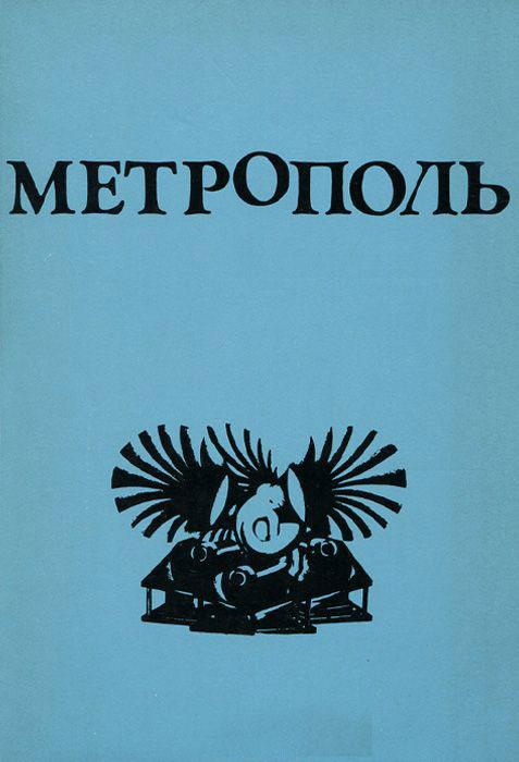 """Как это было. Записки об альманахе """"Метрополь"""". Серия 2"""