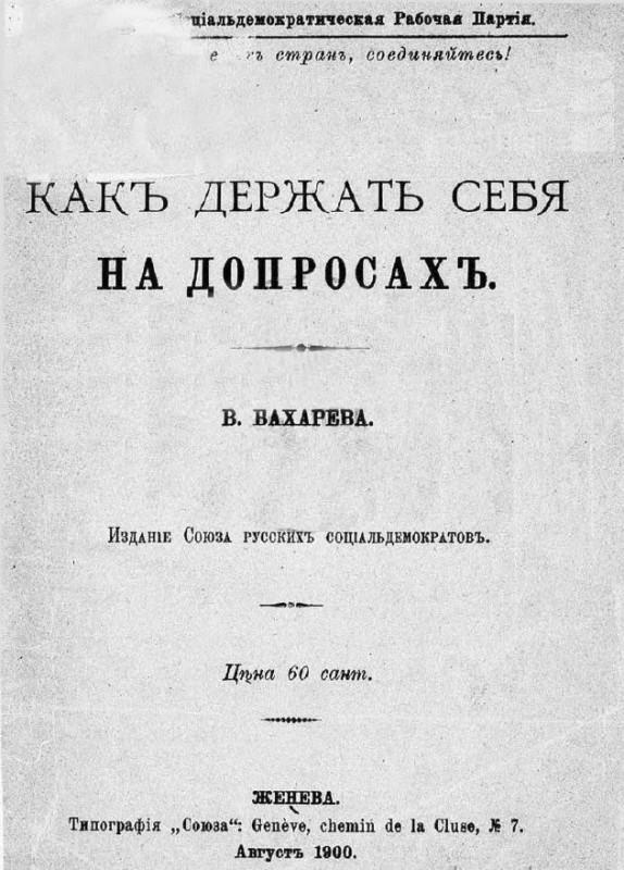 В. Бахарев. Как держать себя на допросах. 1900 г.