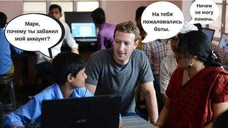 Российский след: как и почему Facebook банит украинцев
