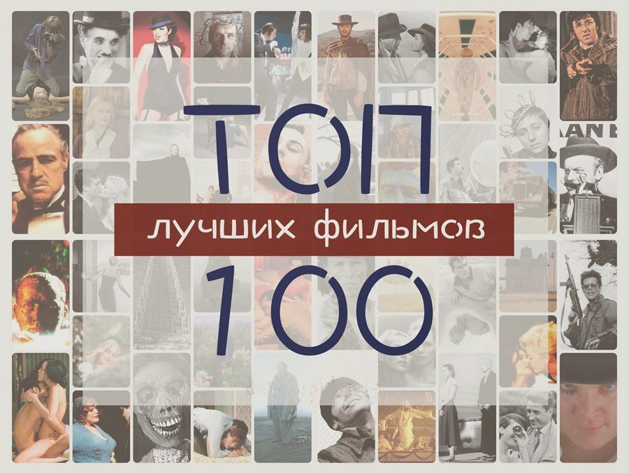 Список 100 величайших фильмов из разных стран (по версии BBC)
