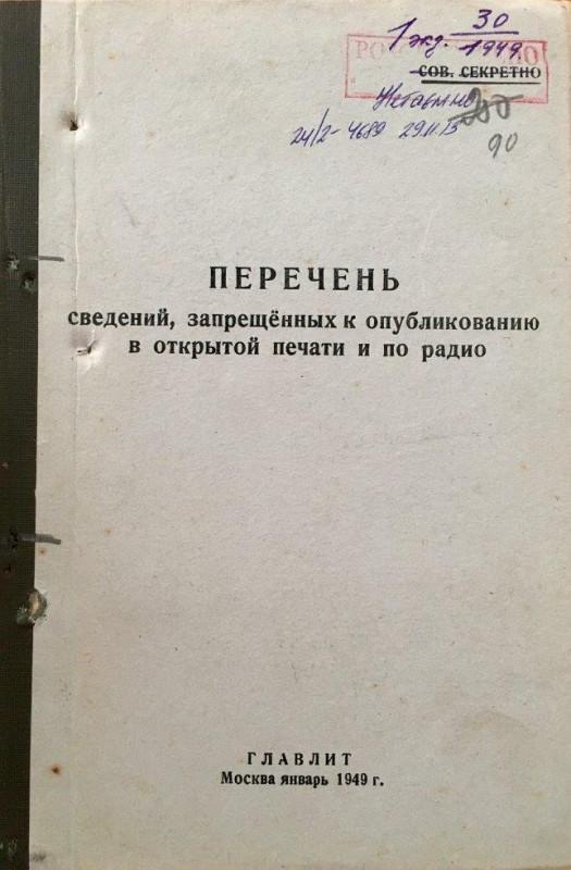 Что запрещали публиковать в СССР: стоп-лист советской цензуры