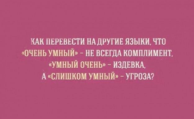 Русский язык — язык парадоксов