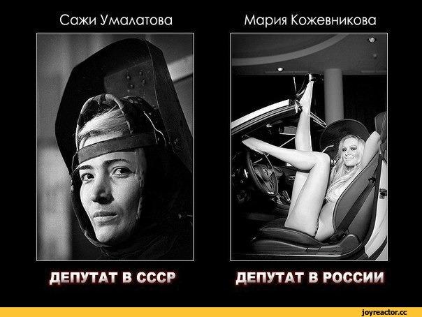 СССР-Россия-депутаты-1043381