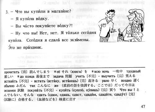 russ_japan_2