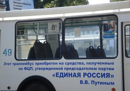 Черкесск - трллейбс с Путиным