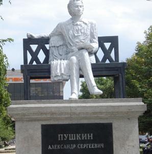 Черкесск - Пушкин
