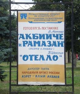 Черкесск - афиша