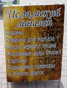 Черкесск - Исламский магазин
