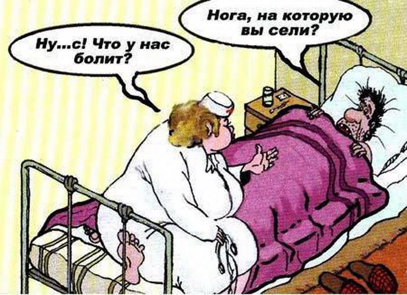 Прикольные картинки жена в больнице