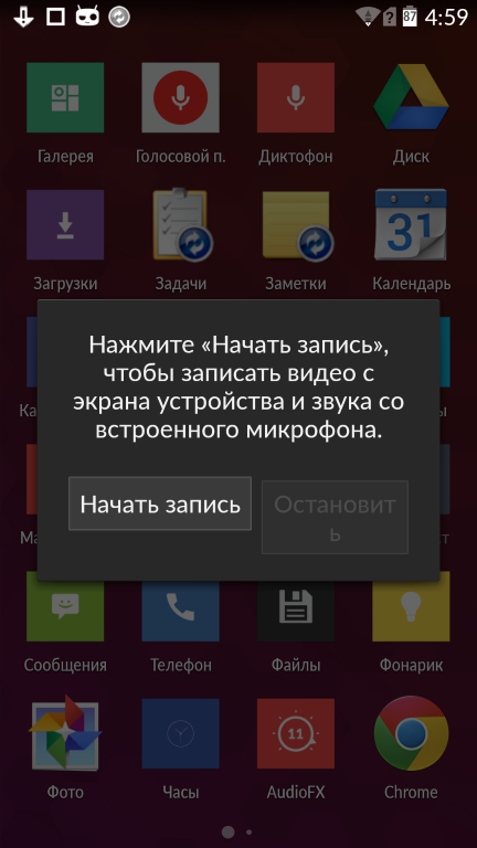 Screenshot_2014-11-25-04-59-36