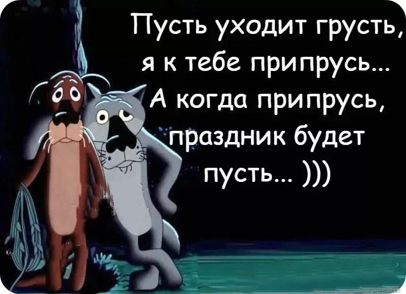грусти нет