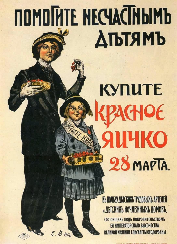 плакат российская империя