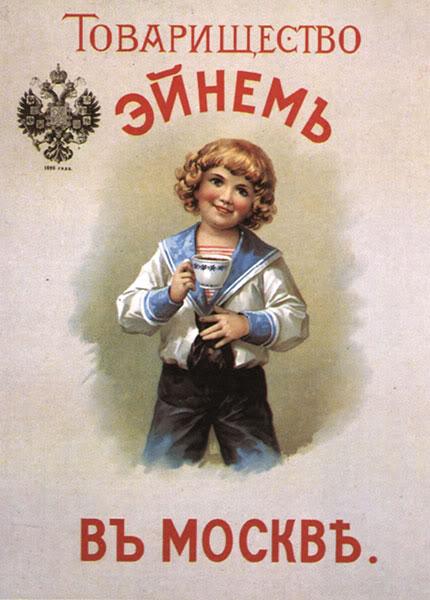 Товарищество_Эйнем_Москва