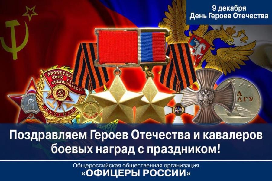 сорта более день героев отечества поздравления в картинках иностранные, что