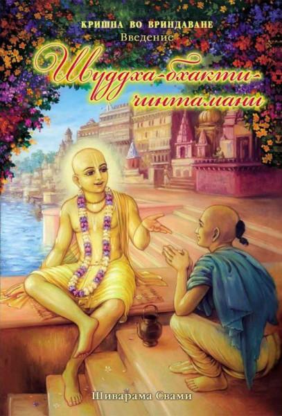 Шудха-бхакти-чинтамани