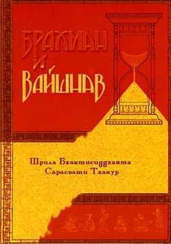 Браман