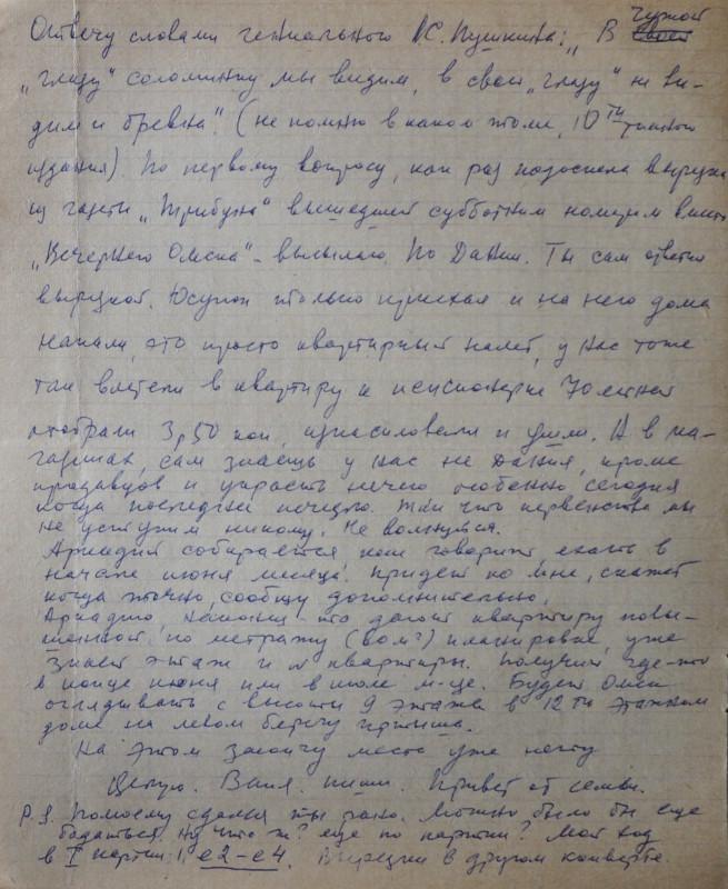 1солженицын (1)