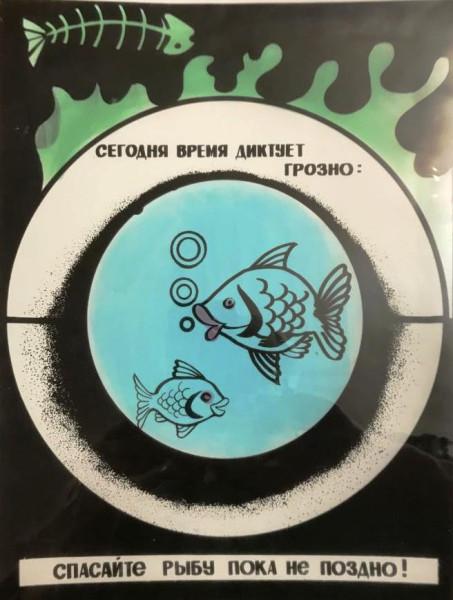 1989_plakat_sssr_ekologija_zashchitim_prirodu_240kh300