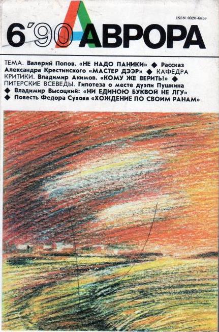 0zhurnal_avrora_6_1990_g