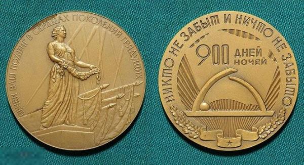 medal_900_dnej_i_nochej_1985_41390