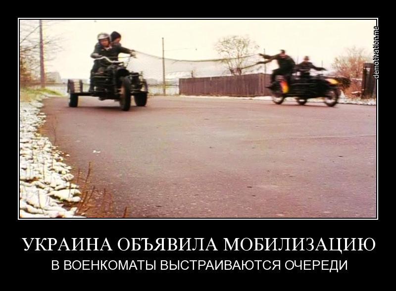 Демотиваторы войск украины