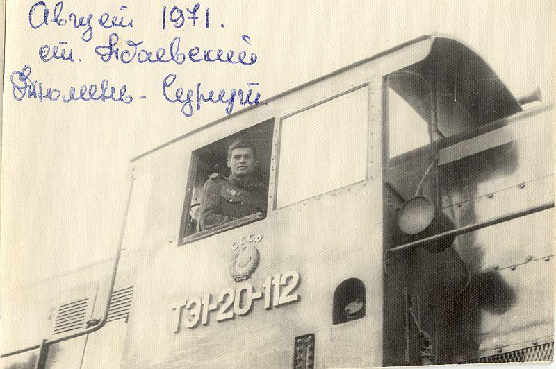 1971. Padomju armija. Sibirija 01