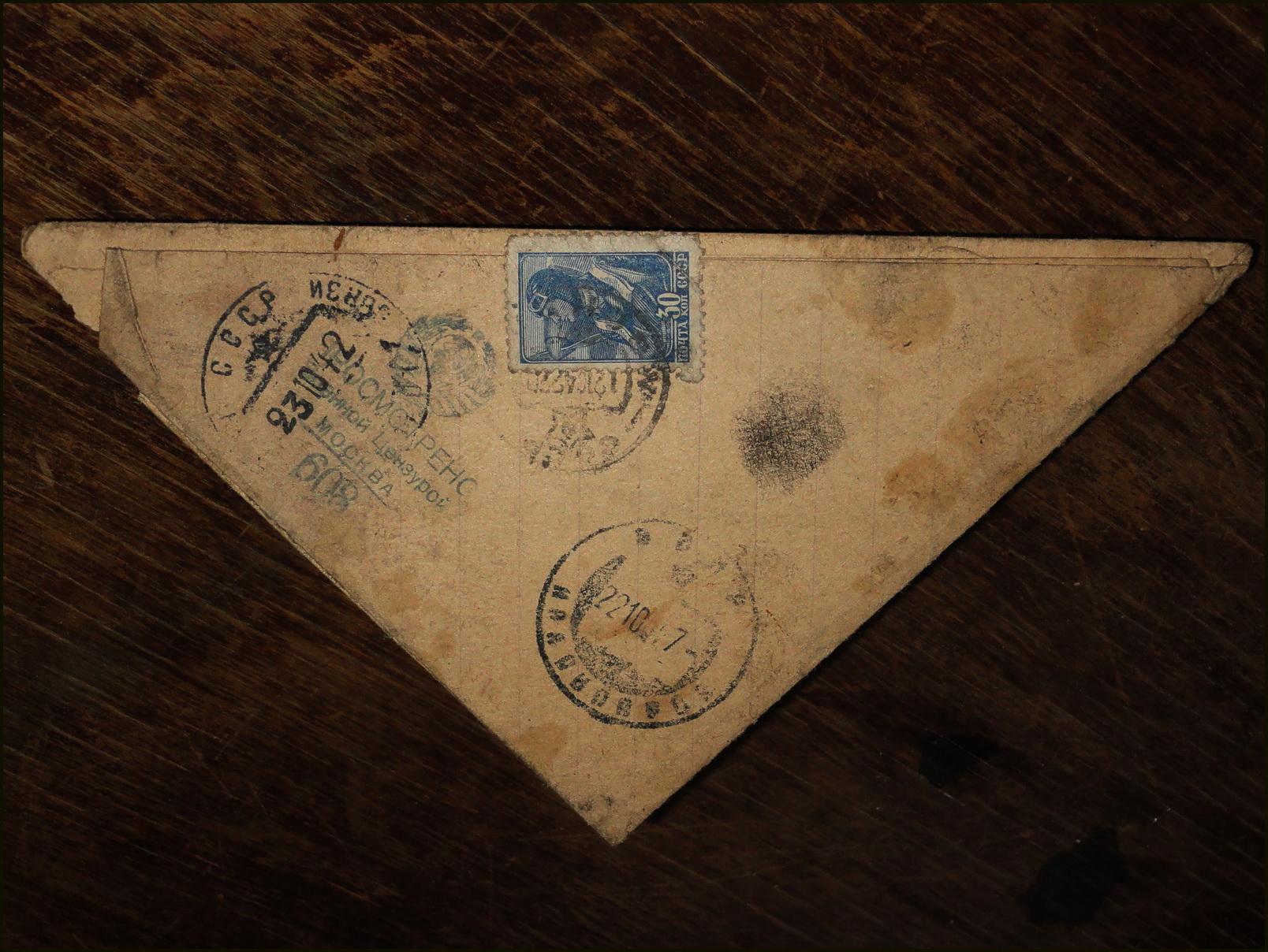 письмо-треугольник01