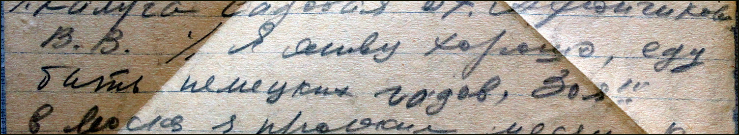 письмо-треугольник03