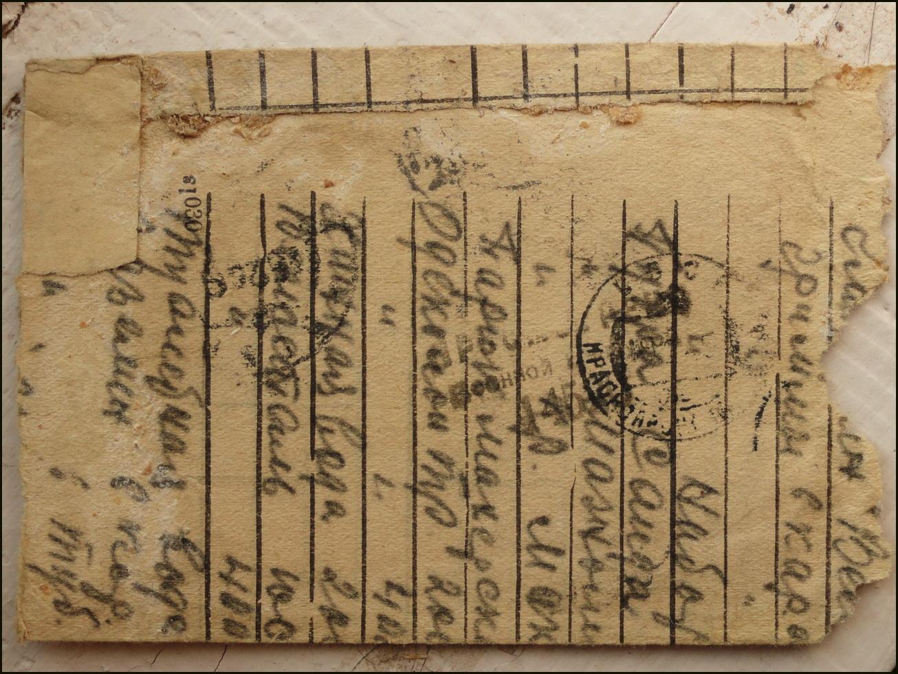 письмо02