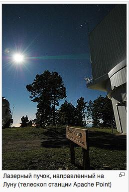Лазерный пучок, направленный на Луну