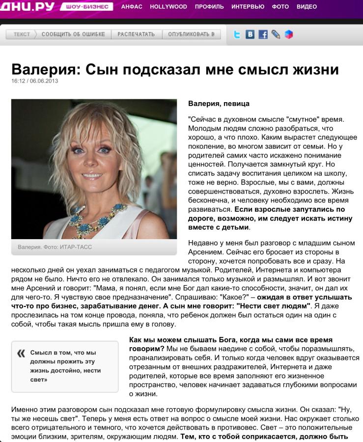 Valeriya dni ru 1