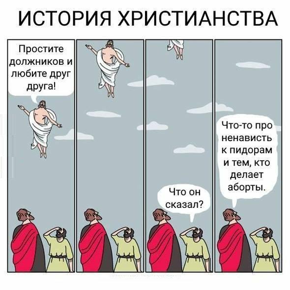 ЛГБТ і гендер - це пропаганда Заходу, в українському суспільстві не сприймається як нормальне явище, - Епіфаній - Цензор.НЕТ 701