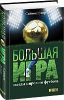 200_3d_bolshaya_igra_obl_2012_v2