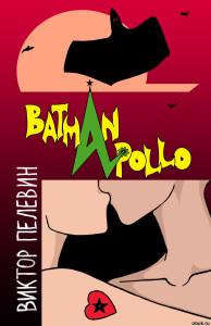 1365092894_batman_apollo