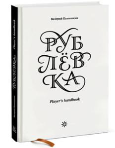Rublevka_3D_340