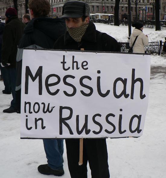 Машиах уже в России.jpg