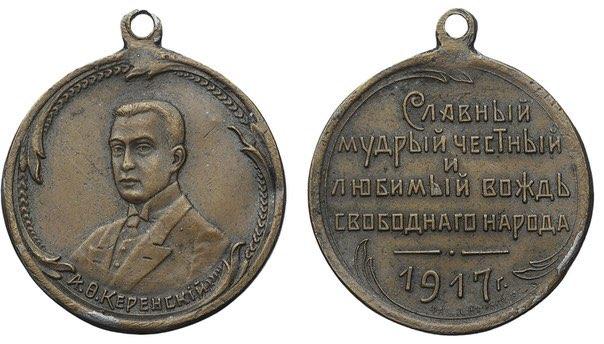 С такими медальками неудивительно, что победили большевики