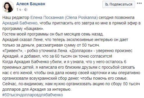 Бабченко собирает на тот самый «Абрамс»?