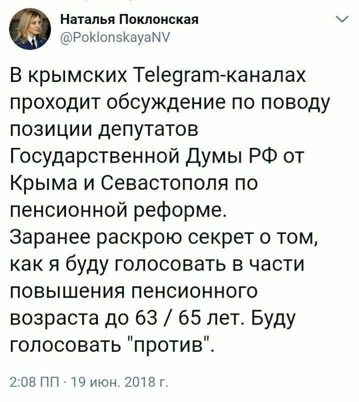 Крымская няша против пенсионной реформы
