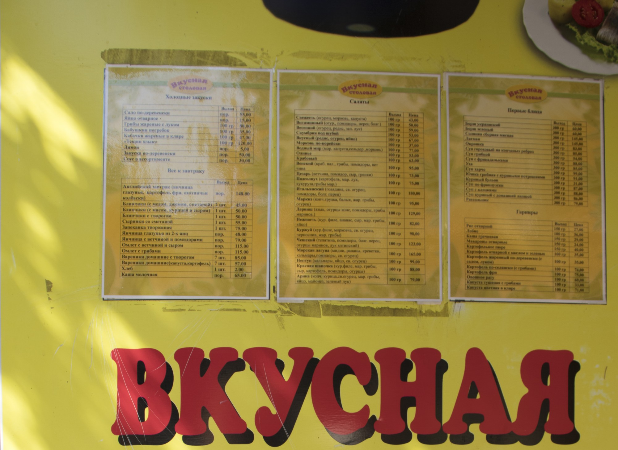 Everything that a tourist needs to know about the Crimean canteens.Prices and that they generally have a dining room, rubles, breakfast, You can, four, almost, Tasty, you can, canteens, such, By the way, everything, a lot, you want more homely, Dining, principle, all kinds