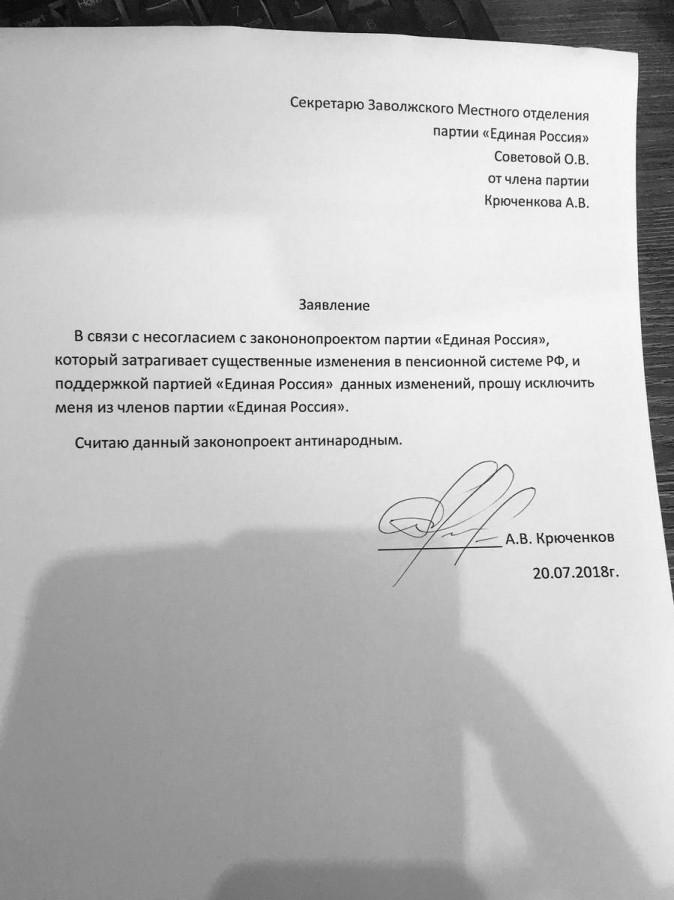 Нежданчик для «ЕдРо». Региональный депутат вышел из партии после голосования за пенсионную реформу