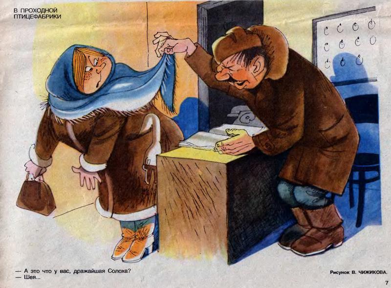 Про постоянное воровство на советских мясокомбинатах