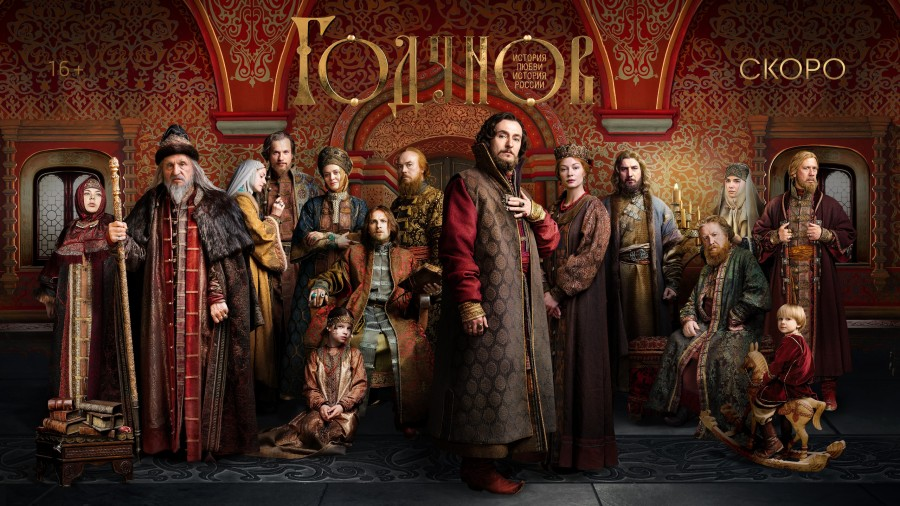 На «России 1» покажут почти исторический треш «Годунов». С Безруковым в главной роли